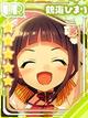 [夢の大行進]鶴海ひまり(才能開花)
