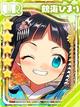 [吹き紅葉]鶴海ひまり