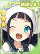 [炊飯係]鶴海ひまり(才能開花)