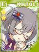 [いばら姫]神無月ほとり