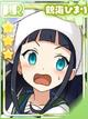 [炊飯係]鶴海ひまり
