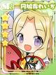 [突破記念]円城寺れいか